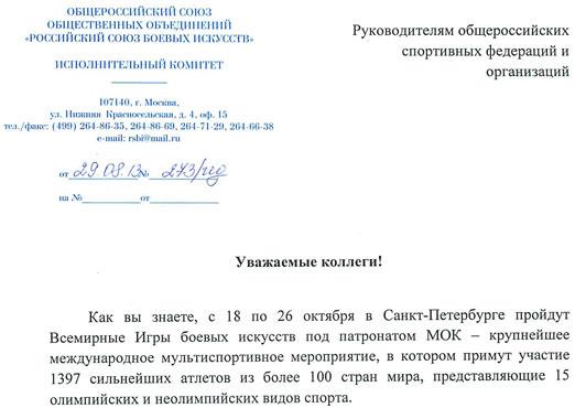 Письмо Руководителям общероссийских спортивных федераций и организаций от Российского союза боевых искусств о Международной выставке Боевые искусства и спортивные единоборства в современном мире