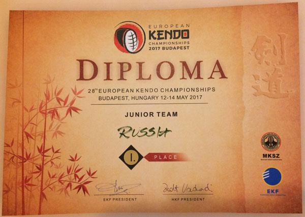 На чемпионате Европы по кендо в Будапеште российские юниоры стали чемпионами Европы в дисциплине «кендо командные соревнования»