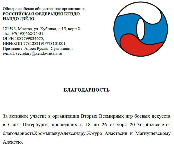 Благодарность за активное участие в организации Вторых Всемирных игр боевых искусств в Санкт-Петербурге