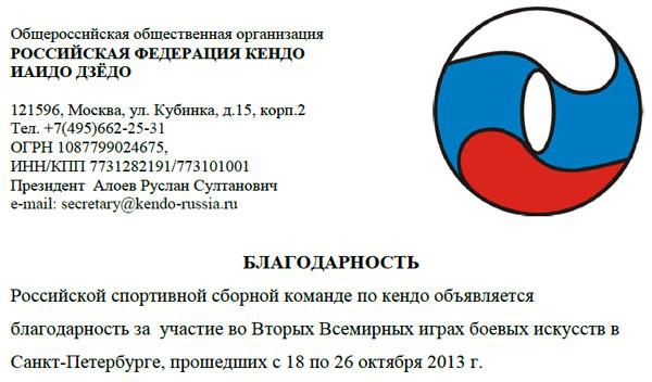 Благодарность Российской спортивной сборной команде по кендо за участие во Вторых Всемирных играх боевых искусств в Санкт-Петербурге