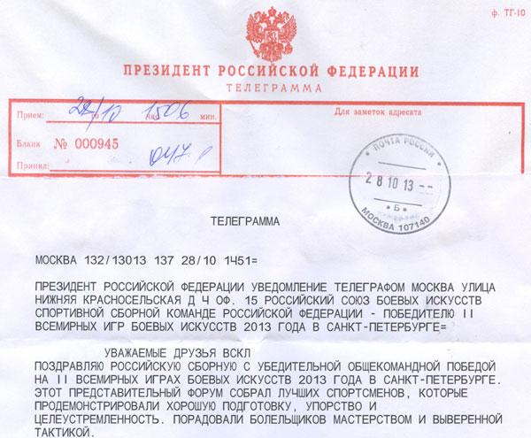 поздравительная телеграмма от Президента Российской Федерации Владимира Владимировича Путина